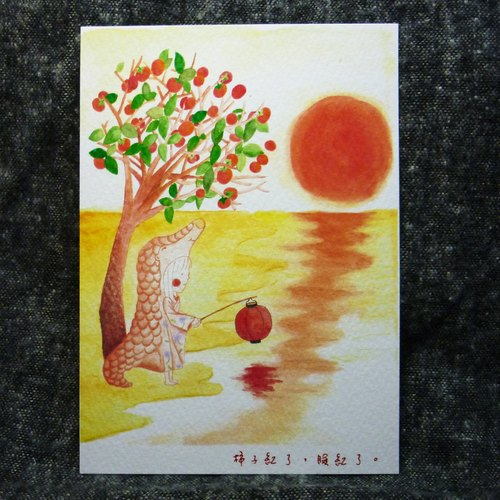 穿山甲女孩「柿子紅了,臉紅了。」療癒系插畫明信片