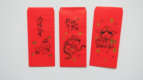 过新年手绘红包袋(三入一组)