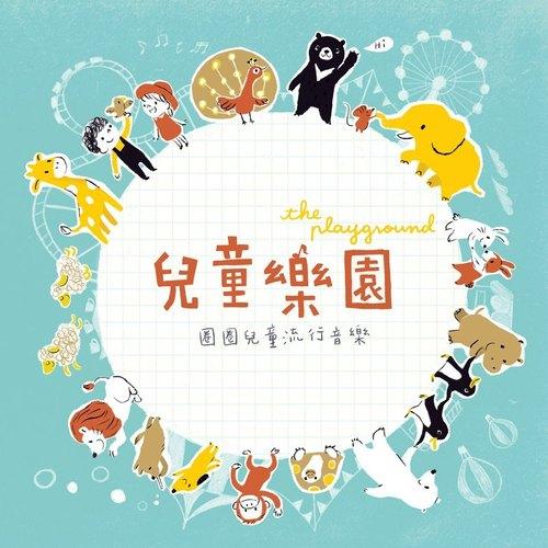 《兒童樂園》the playground 圈圈1兒童音樂專輯CD+DVD