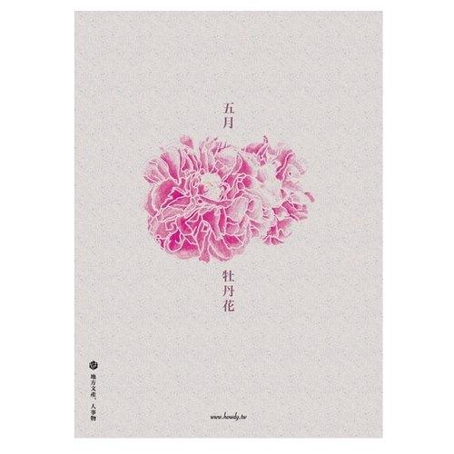 花卉手绘插画明信片-五月牡丹花