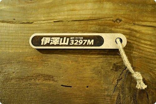 【eyeDesign看見設計】100 PEAKS of TAIWAN台灣百岳吉拿棒「伊澤山」049