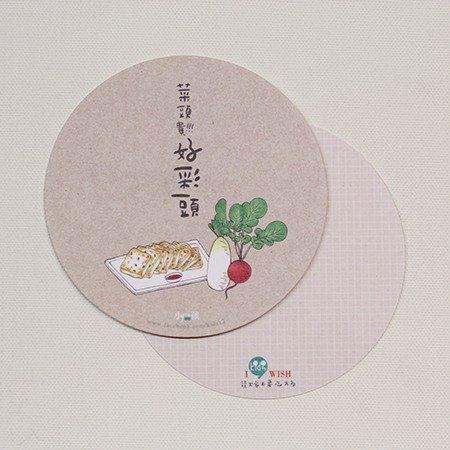 [歡樂好食有禮卡]菜頭貴!!好彩頭|萬用卡