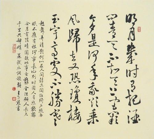 苏轼水调歌头