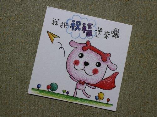 Play不累_小小卡片_生日卡/萬用卡 (小狗紙飛機)