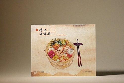 /美食手绘明信片