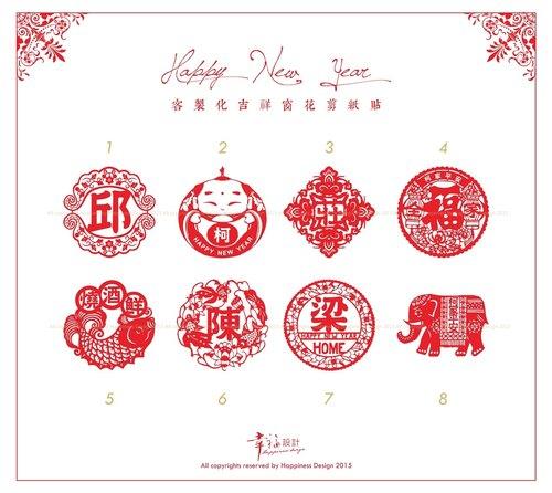 新年快乐剪纸边框