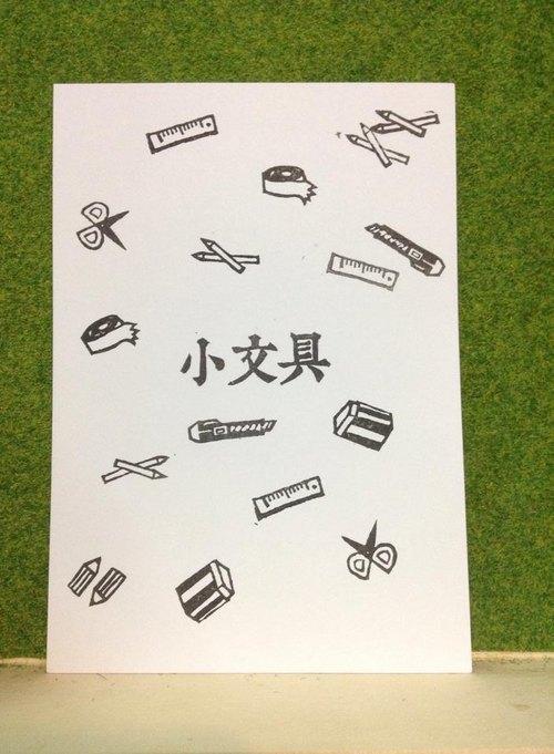 免运费 商品标签 handmade复古手作手刻章手工文具明信片橡皮章简约
