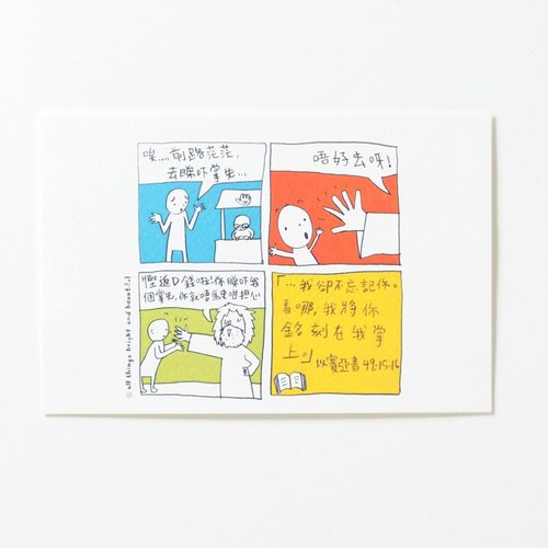 前路茫茫明信片 Palm Postcard