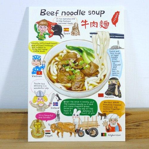 歪國人愛台味 英文版 明信片(單售) B1牛肉麵 B2滷肉飯