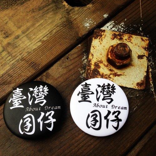 ■ 霸氣台灣囝仔認證別針(兩顆一組)
