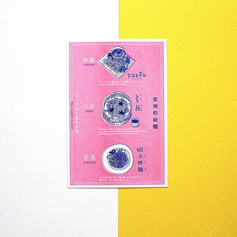 Thin Noodles in Asia (Risograph)