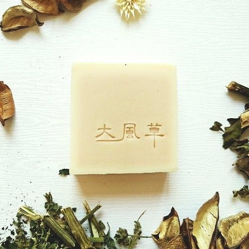 [莫林手工皂]全心呵護月子皂-大風草