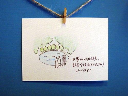 毕业卡片-大学池篇/手绘