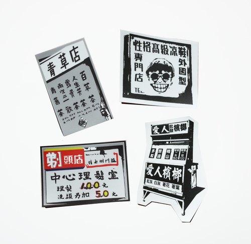 Li-good - 防水貼紙、行李箱貼紙 ( 檳榔攤、剃頭店、高級涼鞋、青草店 )