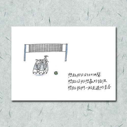 胡思亂想/ 畢業卡片-排球比賽篇/ 手繪 /卡片 明信片