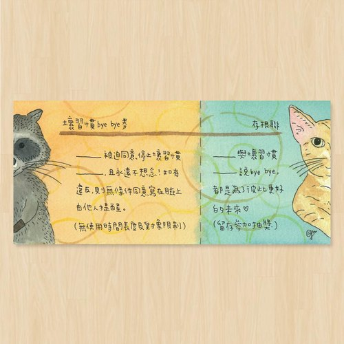 【 壞習慣byebye券 】/ 兌換券 / 句點明信片