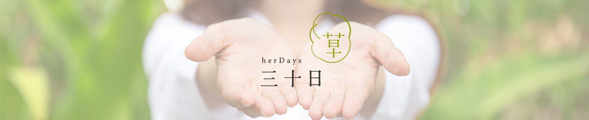 Designer Brands - herdays