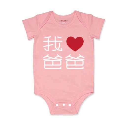 Package fart clothing jumpsuit I love my father (cherry powder)