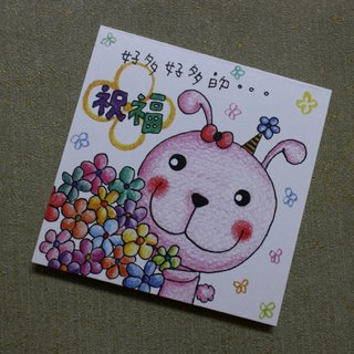 Small card _ birthday card / Universal Card (flower rabbit)