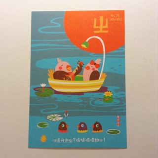 ¢ Gt po mo word card postcard: ㄓ is twittering ㄓ