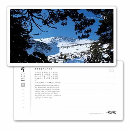 St. frog edge series Postcard - Forest - Snow covered thirty-six Jiufeng