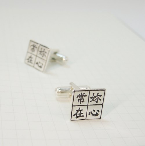 """Pseudo-Wen Qing"" word Silver Cufflinks one pair (word 15mm * 15mm) ● custom-made"