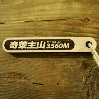 100 PEAKS of TAIWAN Taiwan Baiyueji pick stick - Cili main hill