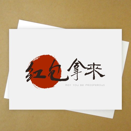 ◈DEEROCK◈ brought universal card, New Year, red envelopes, Limited ↔ red