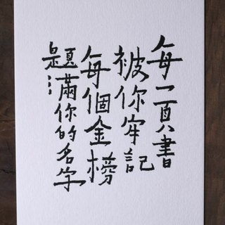 Handwriting poem postcard - Wish you to examine smoothly and gold placard