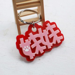 Mao children's exclusive name tag / large size / back can be engraved contact information