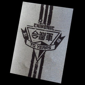 "Taiwan army ""end of the war 70"" Cloth Stickers"