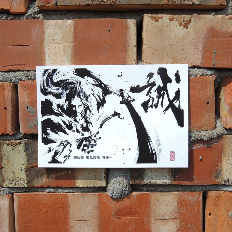 【Saitoichi-2】-Ink Painting Postcard/Japanese Warring States/Hand Painted/Ink Painter/Collection/General
