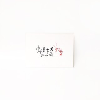 Tainan signature calligraphy postcard - shrimp roll