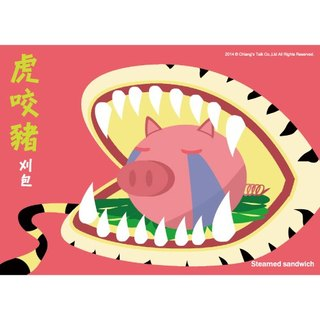 [Jiang Tang - Postcard] tiger bite pig (Taiwan Taiwanese snacks specialties Bag)