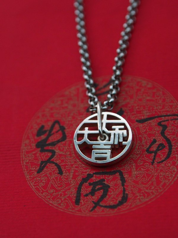 [Xia Bo Mi Creative Silver] Chinese word jewelry - Great luck - 925 handmade creative silver necklace Spring Festival limited edition