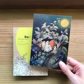 Story Postcard/Card - Reunion / Grapefruit / Moon Watching - Moon Rabbit