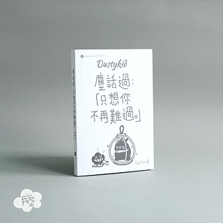 "[Heart] Tel small book ❤ over 2 ""you do not want to be sad."" Pocket book, the author: Chen dust Rap Chan"