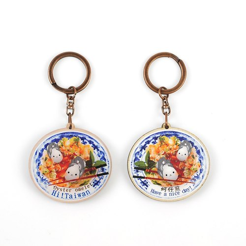 Oyster omelets - Taiwan specialties*wood texture*key ring lock ring / key ring ※ can be customized printed wooden commemorative gifts ※