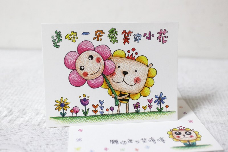 Illustration big card _ birthday card / universal card (lion flower)