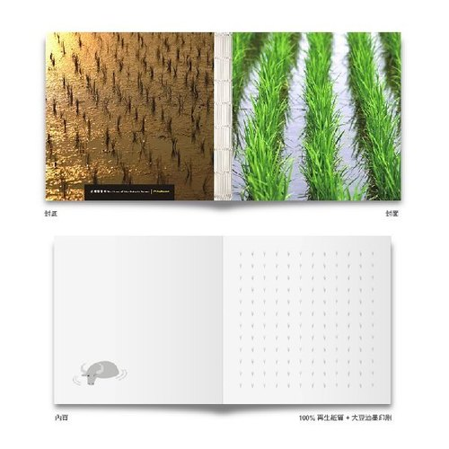 Taiwan rice scented notebook - [field seedlings]