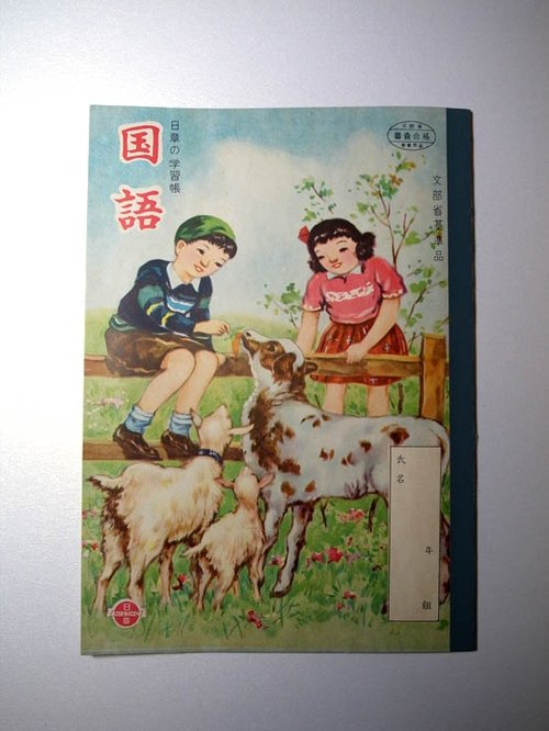 Showa era old notebook - Mandarin Middle School exercise books ranch