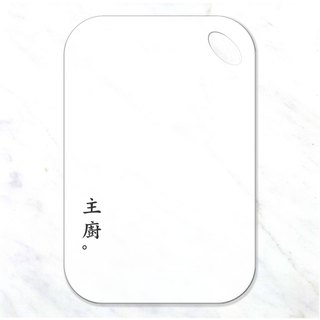 Chef Japan Fuji antibacterial cutting board - text | exclusive sale