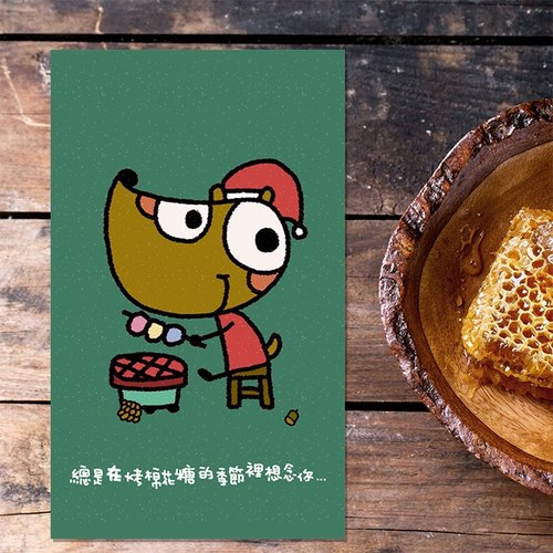 Dream forest winter postcard - roast marshmallows