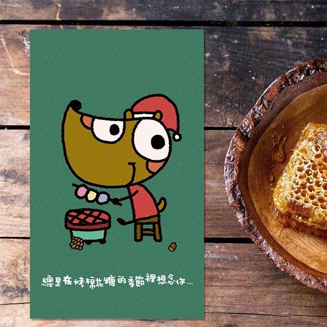 夢想森林冬季明信片 - 烤棉花糖