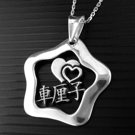 Customized .925 sterling silver jewelry pendants NP00014- name