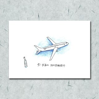 Unthinking / Airplane / Freehand / Card Postcard