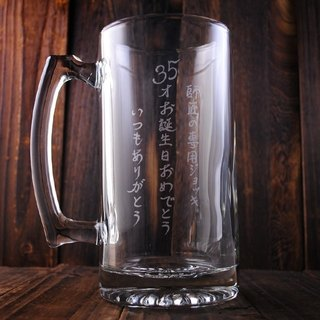 740cc MSA Izakaya Japanese Beer Beer Cup Large Capacity Cheers!! Japanese Friends Gifts