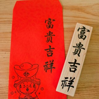 Rich Jixiang Feng wooden stamp / Monkey red envelopes