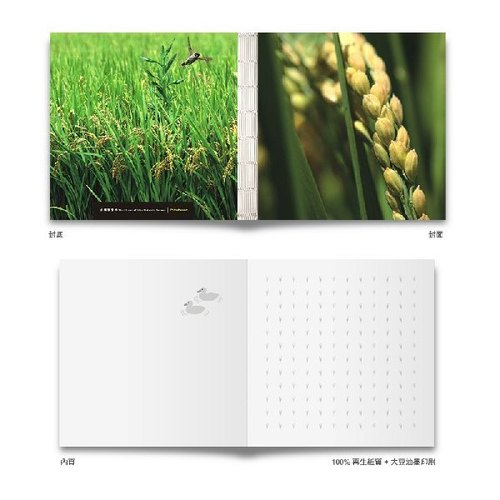 Taiwan rice scented notebook - [full of rice]