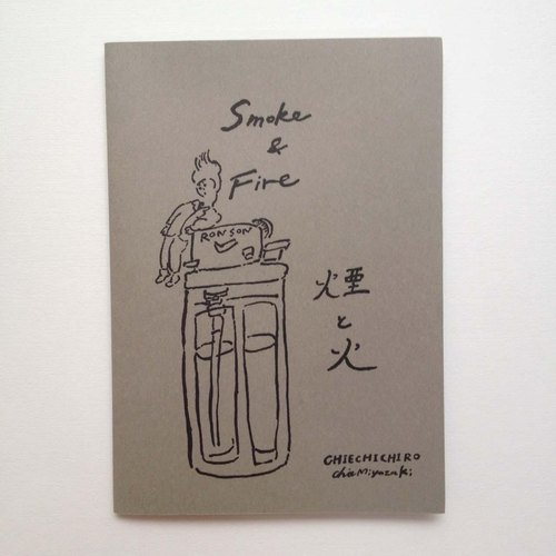fire and smoke <煙と火>zine バッジ付き